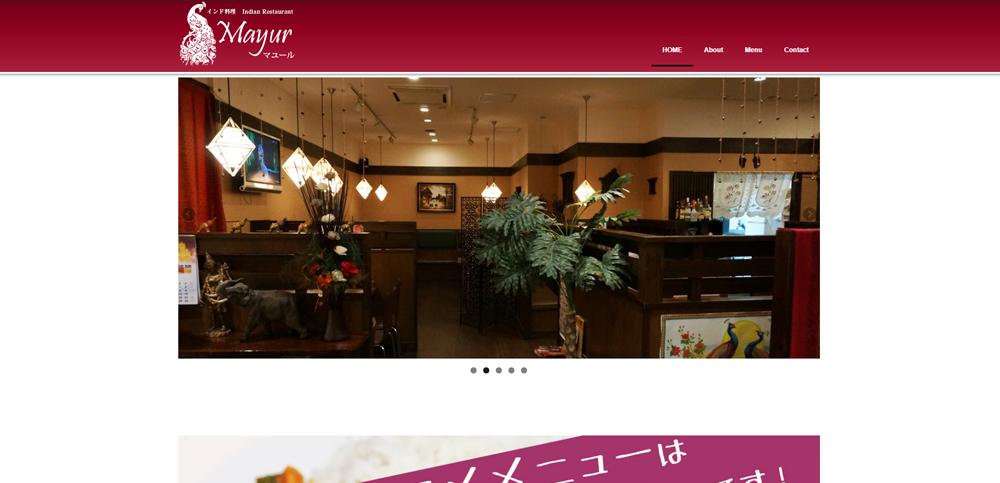 インド料理 Mayur マユール様 website
