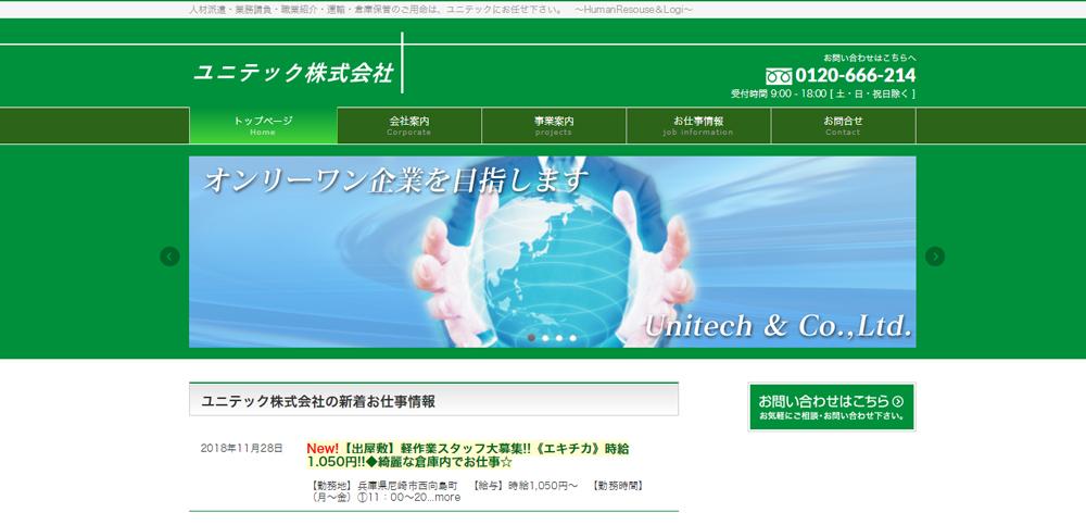 ユニテック株式会社様 website