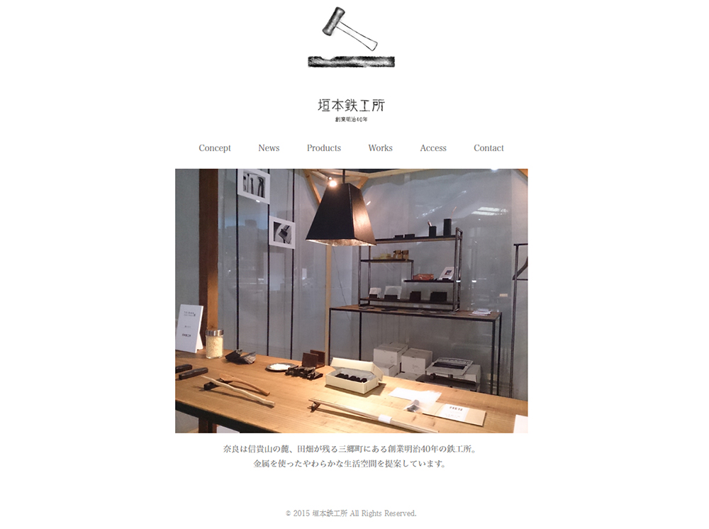 垣本鉄工所様 website