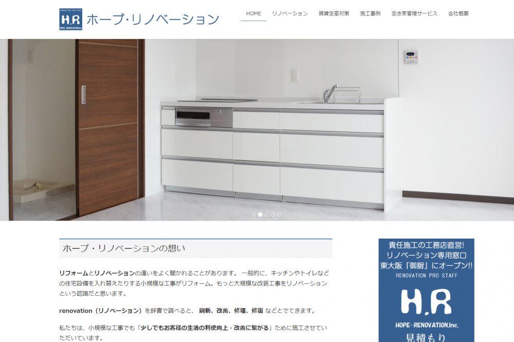 株式会社ホープ・リノベーション様 website
