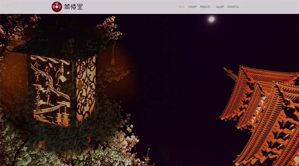 華倭里(かわり)様 website