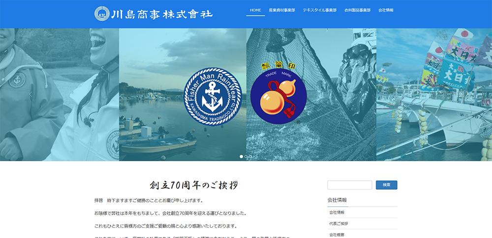 川島商事株式会社様 website