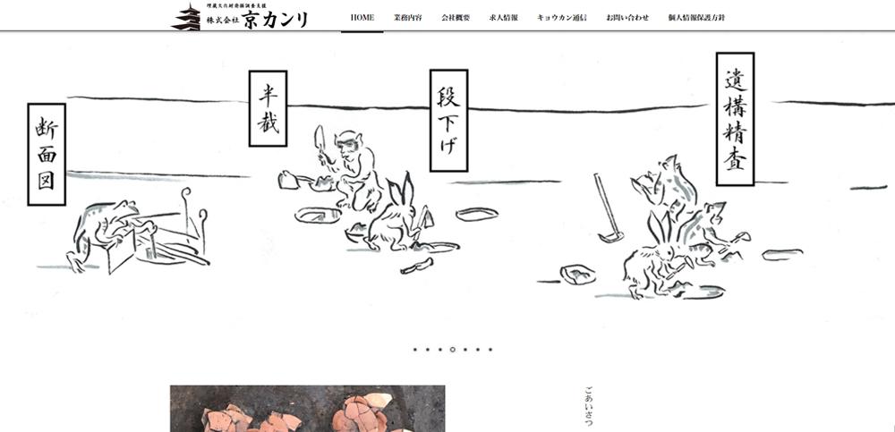 株式会社 京カンリ様 website