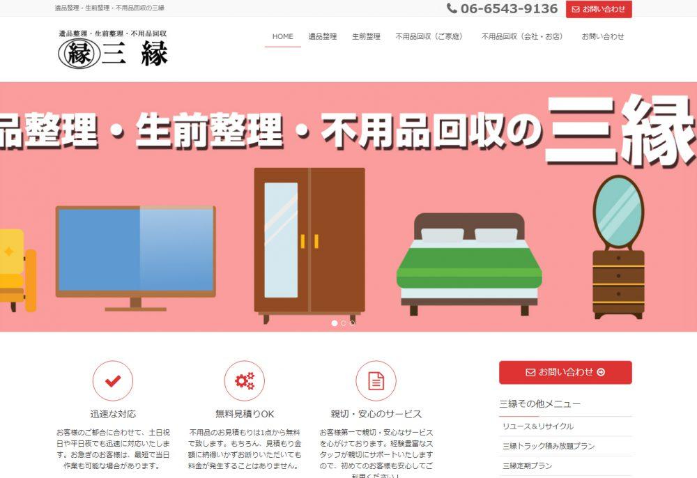 三縁様 website
