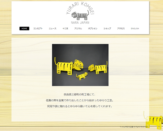 ゆらり工芸様 website